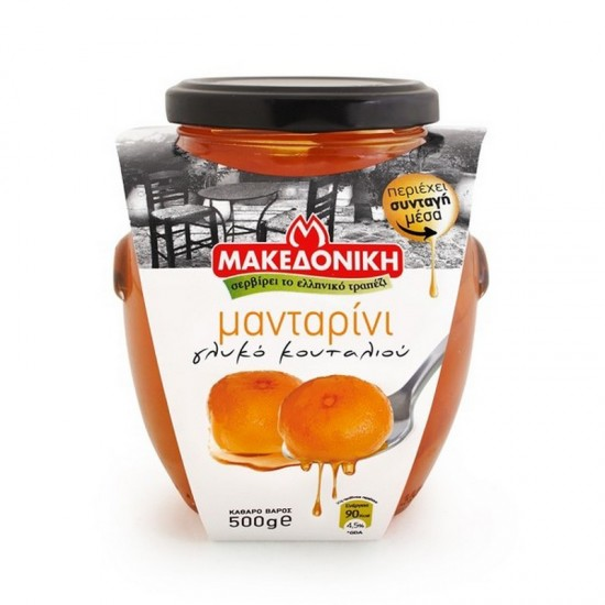 Makedoniki - Clementines in Syrup (500g)